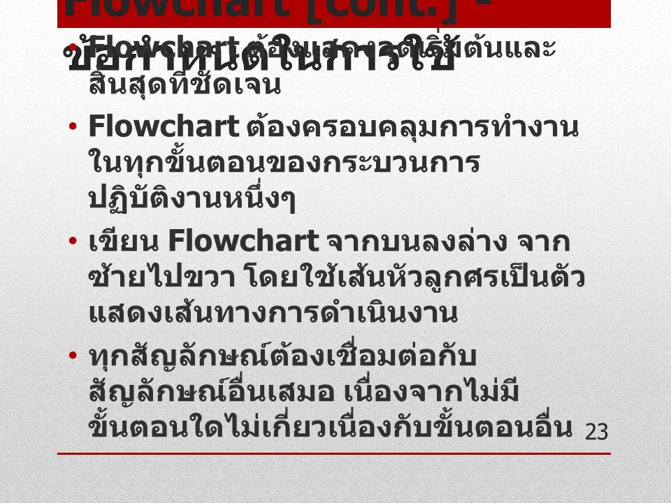 Flowchart [cont.] - ข้อกำหนดในการใช้